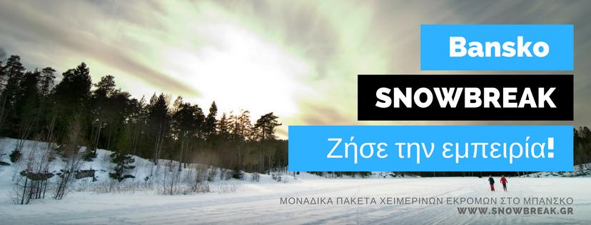 Metafora_sto_bansko_snowbreak