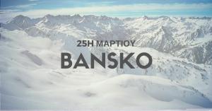 Bansko 25η Μαρτίου