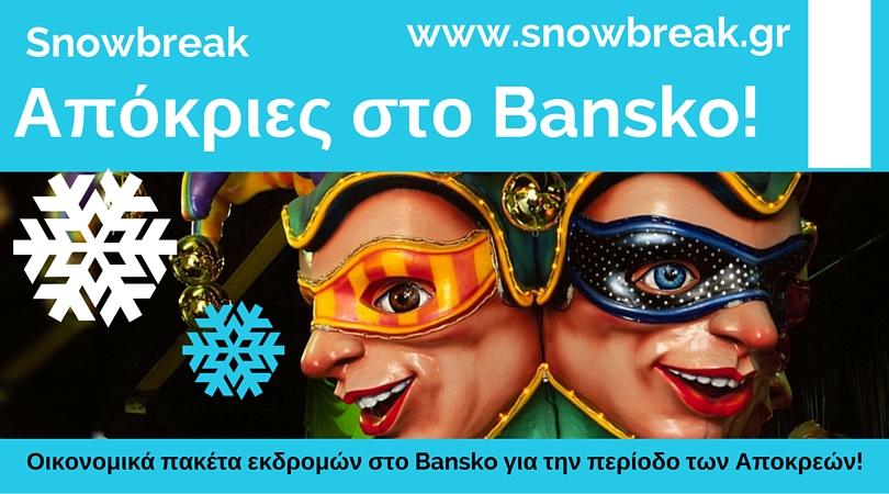 Bansko apokries